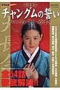 宮廷女官チャングムの誓い パ-フェクト・ガイド  /エ-ワンシネマ