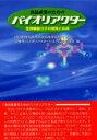 食品産業のためのバイオリアクタ- 生体機能分子の開発と応用  /化学工業日報社/農林水産先端技術産業振興センタ-