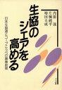 生協のシェアを高める 日本生協連とコ-プこうべの事業政策  /コ-プ出版/内館晟
