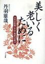美しく老いるために 日本の医療・年金・福祉への提言  /コ-プ出版/丹羽雄哉