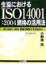 生協におけるISO 14001:2004規格の活用法 ISO 14001:2004規格の解説とそのねらい  /コ-プ出版/小野寺浩