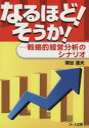 なるほど!そうか!-戦略的経営分析のシナリオ   /コ-プ出版/関谷達夫