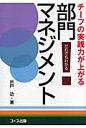 部門マネジメント だれでもわかる  /コ-プ出版/折戸功