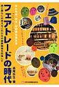 フェアトレ-ドの時代 みんなの「買う」が世界を変える  /日本生活協同組合連合会/長尾弥生