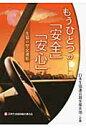 もうひとつの「安全」「安心」 生協の安全運転  /日本生活協同組合連合会/永井雅子