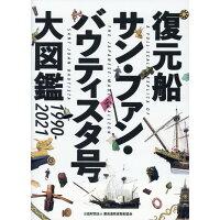 復元船サン・ファン・バウティスタ号大図鑑   /河北新報出版センタ-