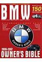 BMWオ-ナ-ズバイブル アフタ-マ-ケット完全年鑑 2006-2007 /アイディグラフィクス/メディアック