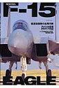 F-15 Eagle   /せきれい社