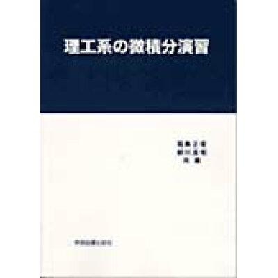 理工系の微積分演習   /学術図書出版社/安芸重雄