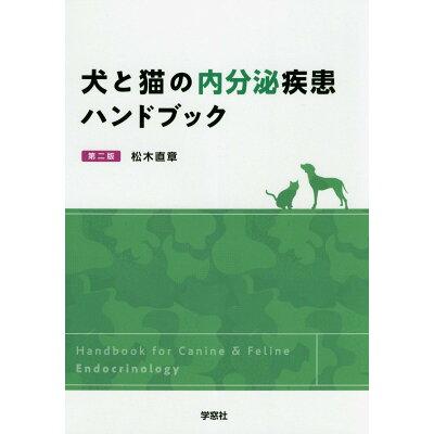 犬と猫の内分泌疾患ハンドブック   第2版/学窓社/松木直章