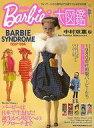 バ-ビ-大図鑑 Barbie syndrome  /ネコ・パブリッシング/中村双葉