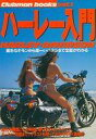 ハ-レ-入門 Harley-Davidson  /ネコ・パブリッシング