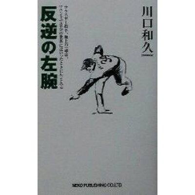 反逆の左腕   /ネコ・パブリッシング/川口和久