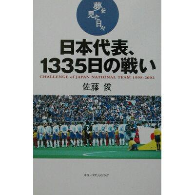 日本代表、1335日の戦い 夢を見た日々  /ネコ・パブリッシング/佐藤俊