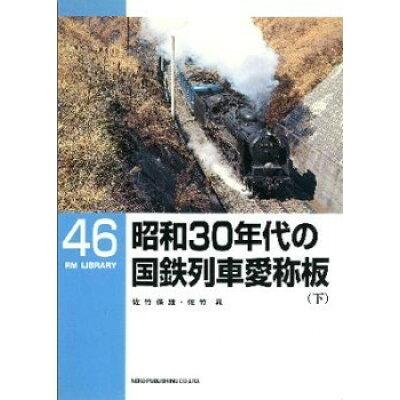 昭和30年代の国鉄列車愛称板  下 /ネコ・パブリッシング/佐竹保雄
