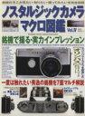 ノスタルジックカメラマクロ図鑑 完全保存版 vol.4 /ネコ・パブリッシング