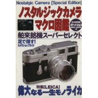 ノスタルジックカメラマクロ図鑑ポケット 完全保存版 vol.1 /ネコ・パブリッシング