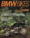 BMW(ビ-エムダブリュ-) bikes  vol.5 /ネコ・パブリッシング/Clubman編集部