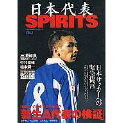 日本代表spirits  vol.1 /ネコ・パブリッシング