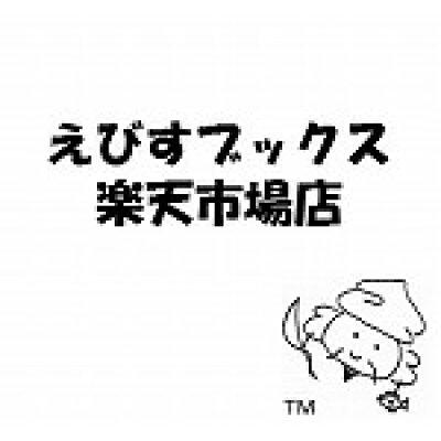 パ-フェクト・ボ-ト 海とモ-タ-ボ-トを愛する大人の男のマガジン #02 /ネコ・パブリッシング