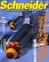 Schneider  vol.4 /ネコ・パブリッシング