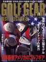 ゴルフギアベストセレクション  8 /ネコ・パブリッシング