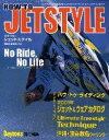 How to jetstyle   /ネコ・パブリッシング/Daytona編集部