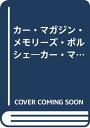 Car magazine memories Porsche 完全保存版  /ネコ・パブリッシング