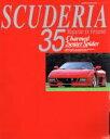 Scuderia Magazine for Ferraristi no.35 /ネコ・パブリッシング