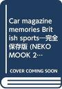 Car magazine memories British sports 完全保存版  /ネコ・パブリッシング