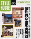 スタイルハウス  5 /ネコ・パブリッシング