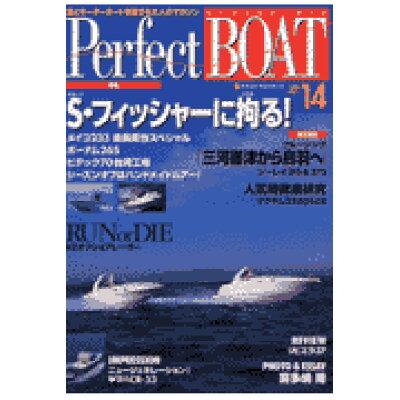パ-フェクト・ボ-ト 海とモ-タ-ボ-トを愛する大人のマガジン #14 /ネコ・パブリッシング