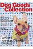 Dog goods collection  '03 summer /ネコ・パブリッシング