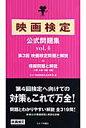 映画検定公式問題集  vol.4 /キネマ旬報社/キネマ旬報社