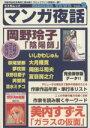 マンガ夜話  vol.9 /キネマ旬報社