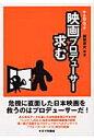 映画プロデュ-サ-求む   /キネマ旬報社/掛尾良夫