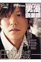 男優倶楽部  vol.18 /キネマ旬報社