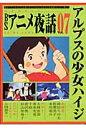 BSアニメ夜話  vol.07 /キネマ旬報社