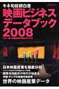 映画ビジネスデ-タブック キネ旬総研白書 2008 /キネマ旬報社