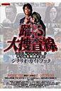 踊る大捜査線THE MOVIE 3ヤツらを解放せよ!シナリオ・ガイドブック   /キネマ旬報社