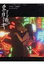 ヌ-ドの夜/愛は惜しみなく奪う 映画の愉悦、映画の蠱惑  /キネマ旬報社