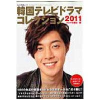 韓国テレビドラマコレクション  2011 /キネマ旬報社/キネマ旬報社