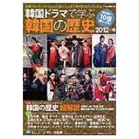 韓国ドラマで学ぶ韓国の歴史  2012年版 /キネマ旬報社