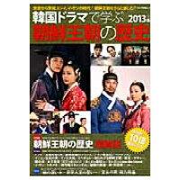 韓国ドラマで学ぶ朝鮮王朝の歴史  2013年版 /キネマ旬報社
