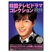 韓国テレビドラマコレクション  2015 /キネマ旬報社/キネマ旬報社