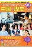 中国時代劇で学ぶ中国の歴史  2018年版 /キネマ旬報社/渡邉義浩