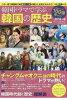 韓国ドラマで学ぶ韓国の歴史  2018年版 /キネマ旬報社/水野俊平