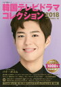 韓国テレビドラマコレクション  2018 /キネマ旬報社/キネマ旬報社