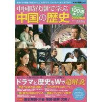 中国時代劇で学ぶ中国の歴史  2019年版 /キネマ旬報社/渡邉義浩