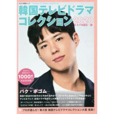 韓国テレビドラマコレクション  2020 /キネマ旬報社/キネマ旬報社